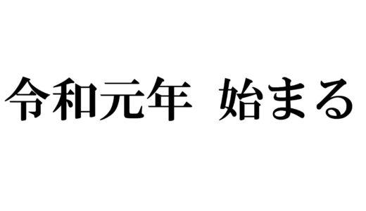 【令和元年始まる】サイト移行完了のおしらせ