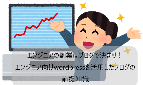 エンジニアの副業はブログで決まり!エンジニア向けwordpressを活用したブログの前提知識
