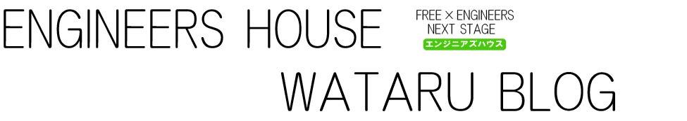 ワタルブログ エンジニアーズハウス