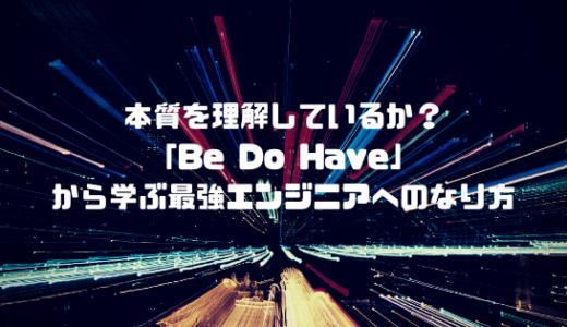 本質を理解しているか?「Be Do Have」から学ぶ最強のエンジニアになる方法