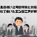 レベルの低い上司の特徴と対処方法【4社で働いたエンジニアが解説】