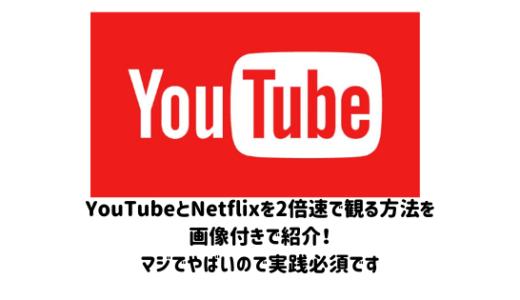 YouTubeとNetflixを2倍速で観る方法を画像付きで紹介!マジでやばいので実践必須です