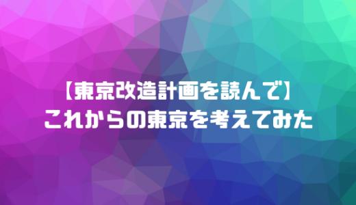 【東京改造計画を読んで】これからの東京を考えてみた