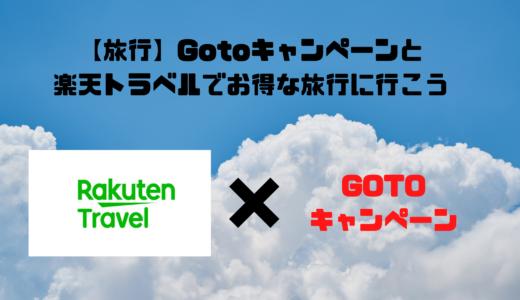 【旅行】Gotoキャンペーンと楽天トラベルでお得な旅行に行こう