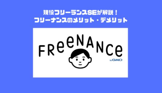 現役フリーランスSEが解説!フリーナンスのメリット・デメリット