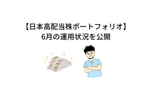 【日本高配当株ポートフォリオ】6月の運用状況を公開