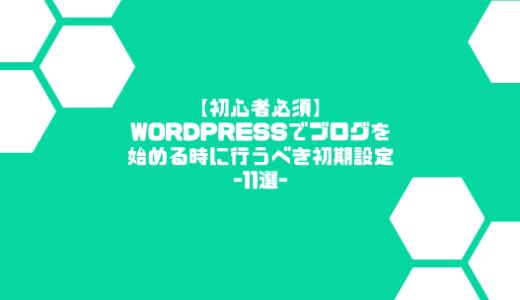 【初心者必須】WordPressでブログを始める時にするべき初期設定11選